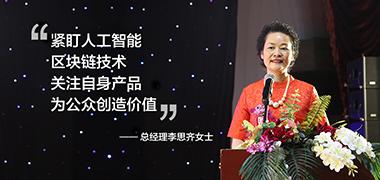 上海和数软件公司董事长唐毅先生接受第一财经等媒体采访