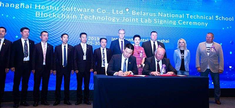 上海和数软件同白俄罗斯国家技术大学签署联合实验室
