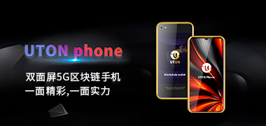 UTON Phone 双面屏5G区块链手机