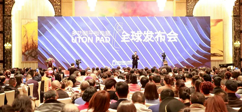 """热烈祝贺""""UTON PAD多功能平板电脑全球发布会""""圆满成功"""