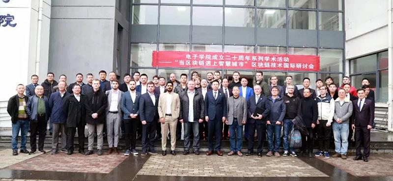 """苏州科技大学电子学院智慧城市研究院、上海和数软件联合举办""""区块链技术与应用国际学术研讨会""""圆满成功"""