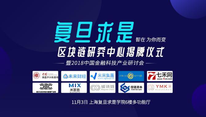 2018中国金融科技产业研讨会第一站