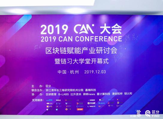 """2019CAN大会·区块链赋能产业研讨会:见证中国""""区块链+""""力量"""