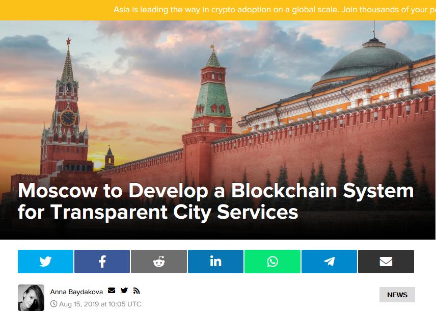 和数快讯35:莫斯科将开发区块链城市服务系统