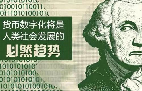 央行发行数字货币背后的博弈