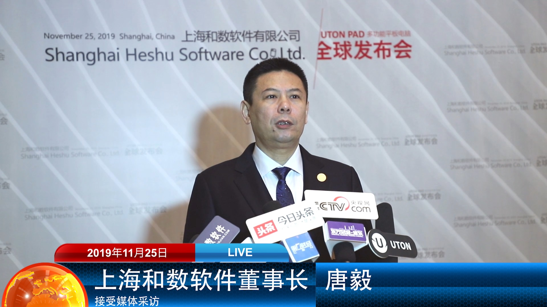 和数软件董事长唐毅先生等接受上海第一财经、东方财经、央视网、今日头条等知名媒体采访