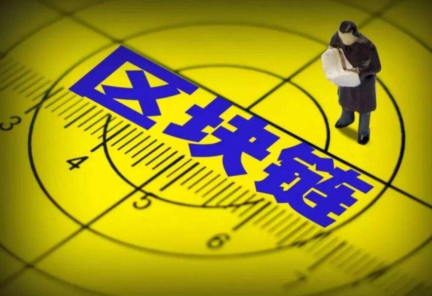 中国电子标准院开展区块链系统测试